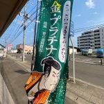 リサイクルショップ七つ屋仙台萩野町店オリジナルののぼり