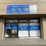リサイクルショップ/質屋の七つ屋仙台萩野町店をよろしくお願いいたします