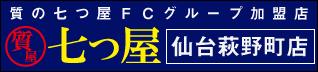 質の七つ屋(仙台萩野町店)